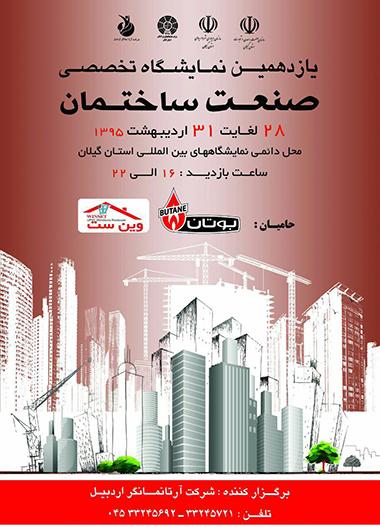 نمایشگاه تخصصی صنعت ساختمان