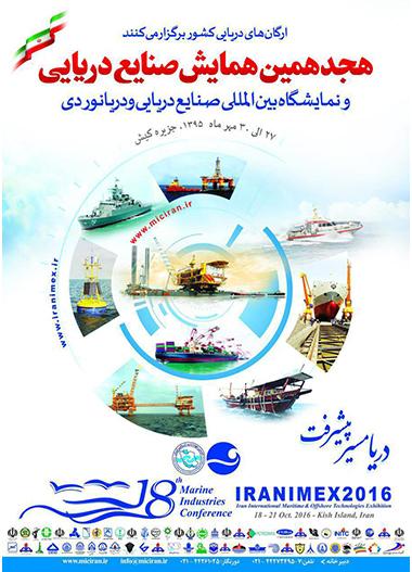 نمایشگاه صنایع دریایی