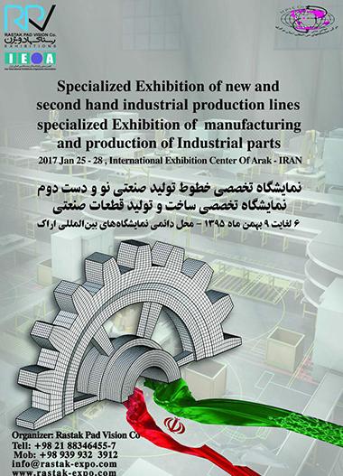 نمایشگاه تخصصی