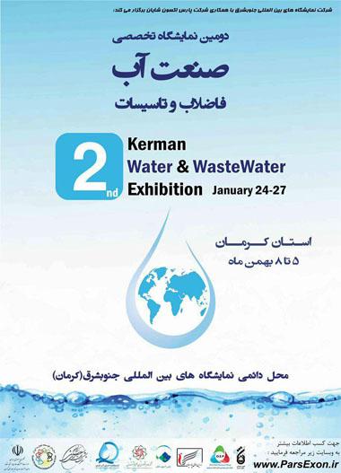 نمایشگاه تخصصی صنعت آب