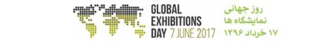 روز جهانی نمایشگاه