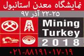 نمایشگاه معدن استانبول