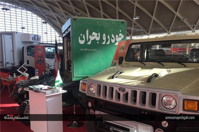 گزارش تصویری نمایشگاه بین المللی مدیریت بحران کشور در شهرآفتاب