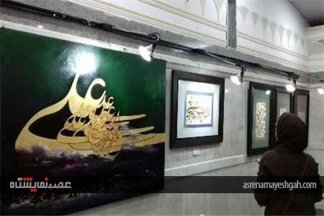 نمایشگاه خوشنویسی صریر قلم در سبزوار گشایش یافت