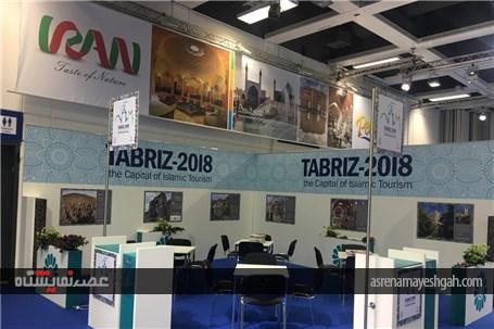 گزارش تصویری از پاویون ایران در نمایشگاه گردشگری ITB Berlin 2018 آلمان
