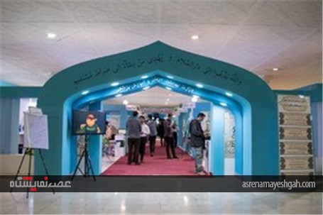 بیست و ششمین نمایشگاه بین المللی قرآن کریم