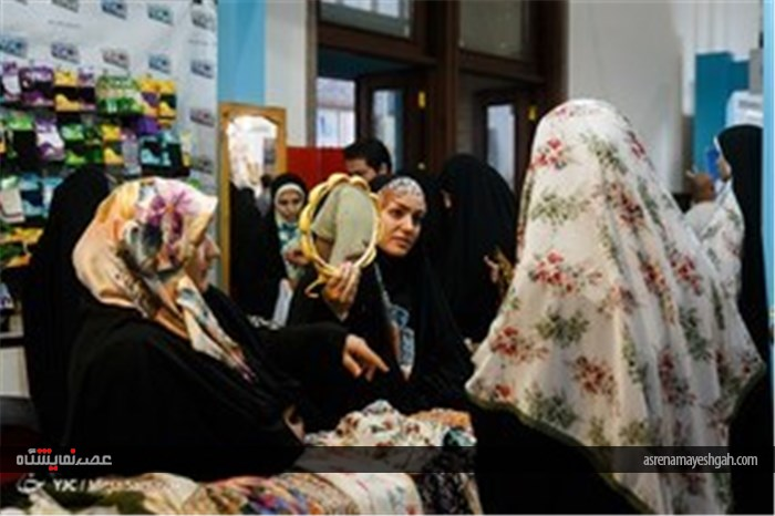 نمایشگاه عفاف و حجاب در مصلی