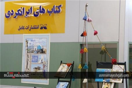 شهر گردشگر به ایران مال آمد