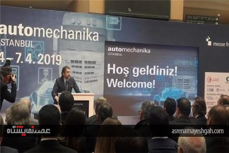 اتومکانیکای استانبول 2019 افتتاح شد
