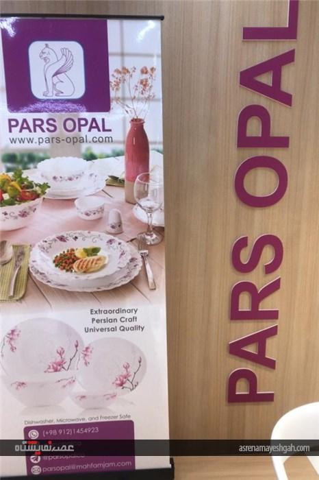 گزارش تصویری از حضور پارس اپال در نمایشگاه فرانکفورت