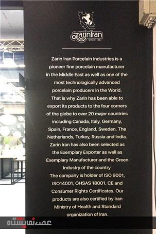 گزارش تصویری از غرفه چینی زرین در آمبیانته فرانکفورت