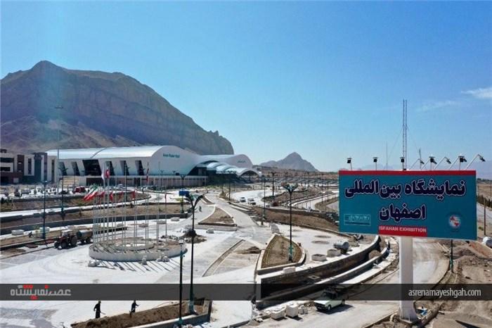 محل دائمی نمایشگاههای بینالمللی استان اصفهان، یک قدم تا تکمیل