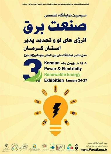 نمایشگاه تخصصی صنعت برق