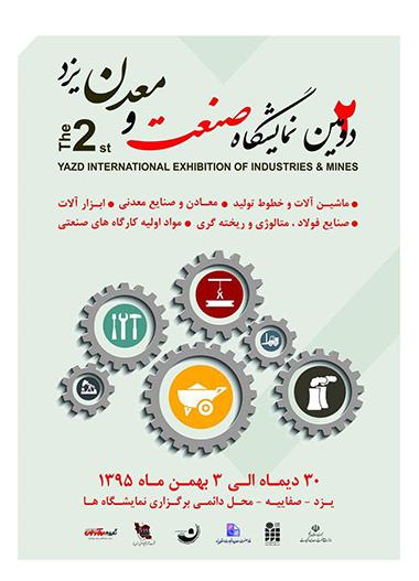 نمایشگاه صنعت معدن