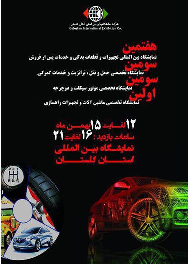 نمایشگاه بین المللی خودرو