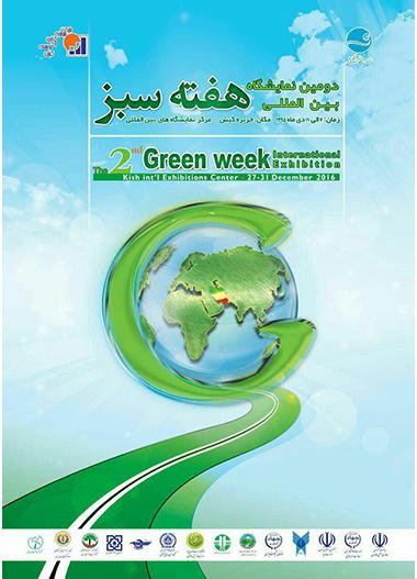 نمایشگاه هفته سبز