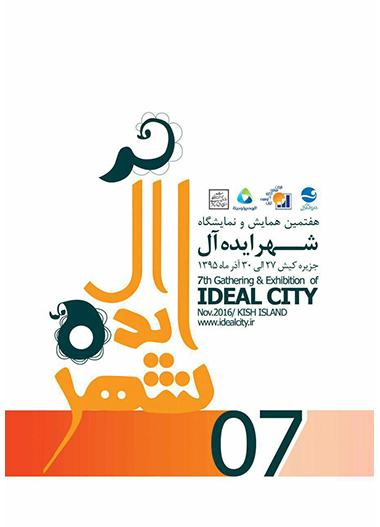 نمایشگاه شهر ایده ال