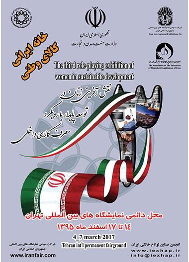 نمایشگاه خانه ایرانی