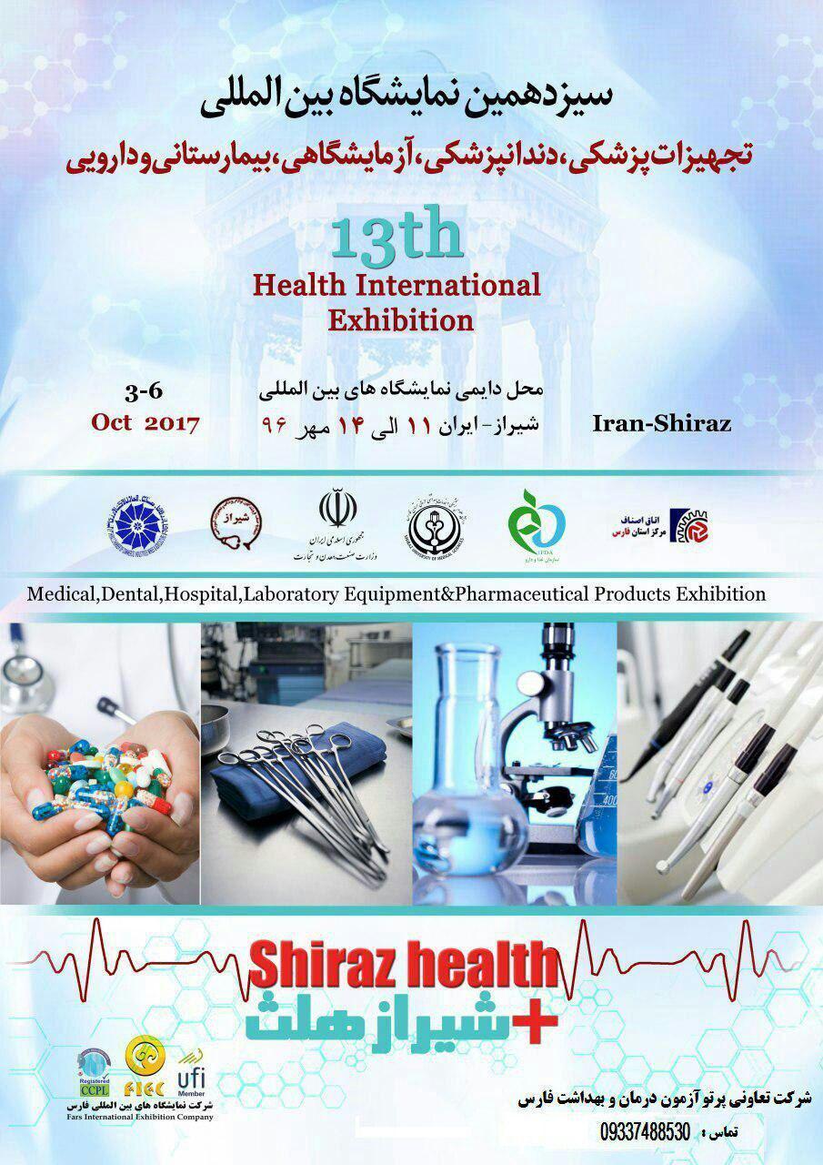 نمایشگاه پزشکی