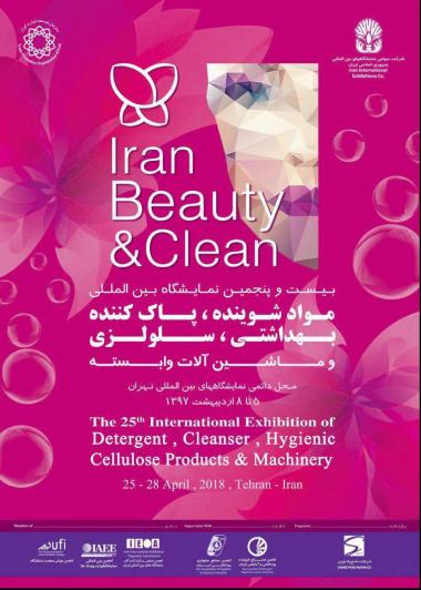 ایران بیوتی