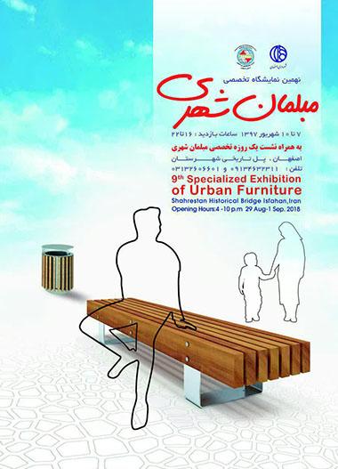 نمایشگاه مبلمان شهری