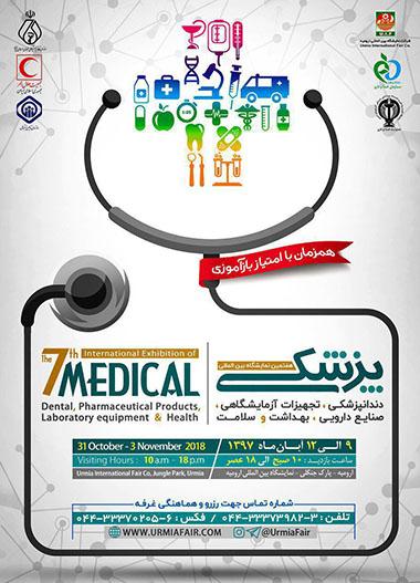 نمایشگاه بین المللى پزشکی
