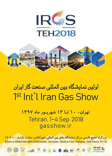 نمایشگاه صنعت گاز