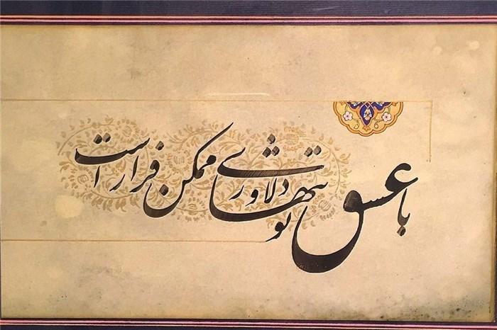 Image result for خوشنویسی اساتید
