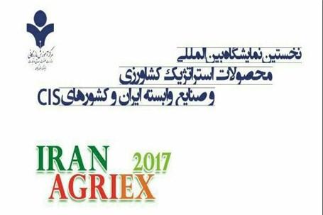 برپایی نمایشگاه بین المللی محصولات استراتژیک کشاورزی در گیلان